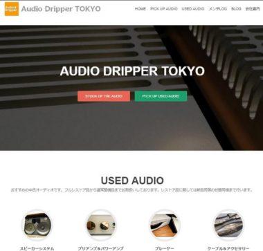 Audio Dripper TOKYO中古オーディオ販売