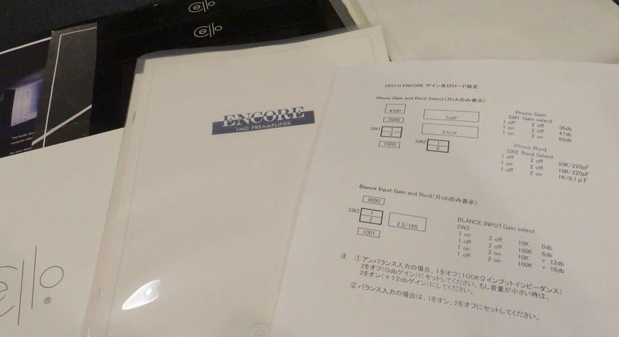 cello ENCORE 1MΩ初期の取扱説明書とPHONO設定シート